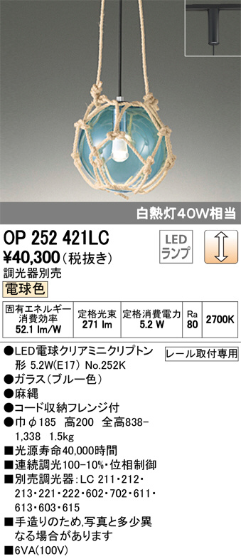 OP252421LC ペンダントライト ODELIC(オーデリック)