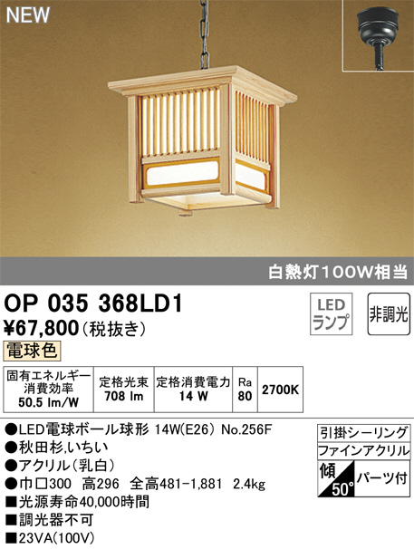 OP035368LD1 ペンダントライト ODELIC
