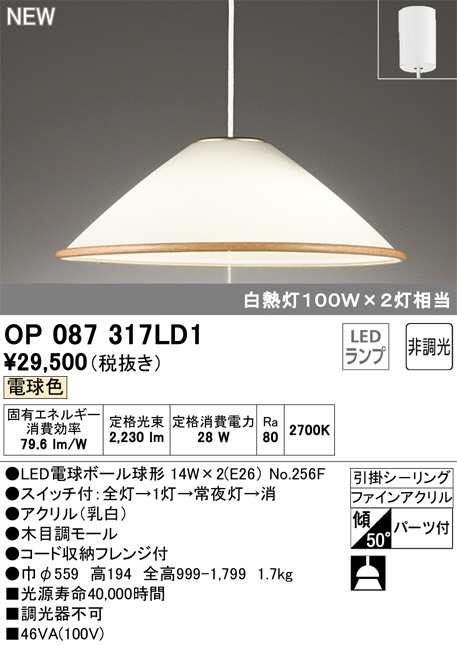 OP087317LD1 ペンダントライト ODELIC
