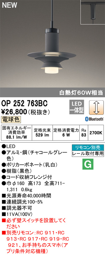 OP252763BC ペンダントライト ODELIC