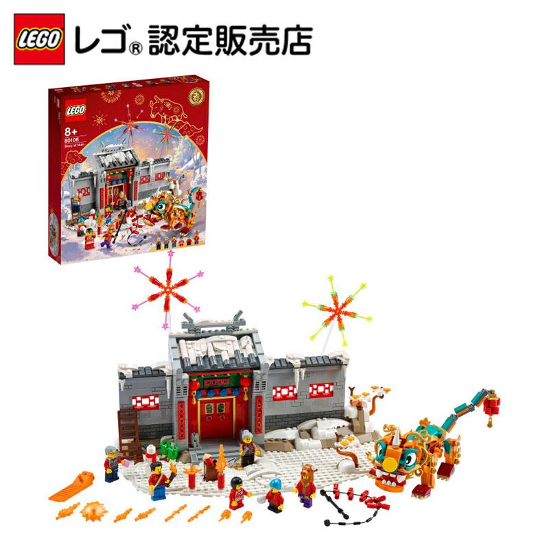 レゴ(LEGO) アジアンフェスティバル ニアンの伝説 80106