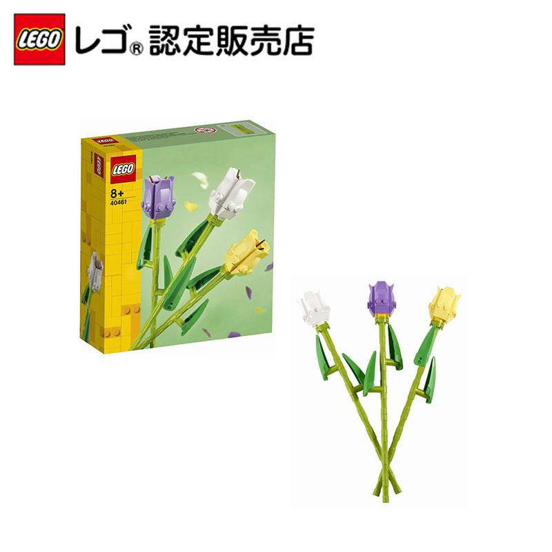 レゴ(LEGO) お花セット チューリップ 40461