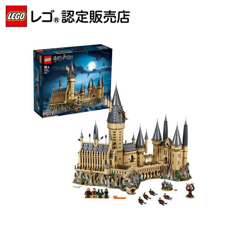【流通限定商品】レゴ (LEGO) ハリー・ポッター ホグワーツ城 71043 ブロック おもちゃ