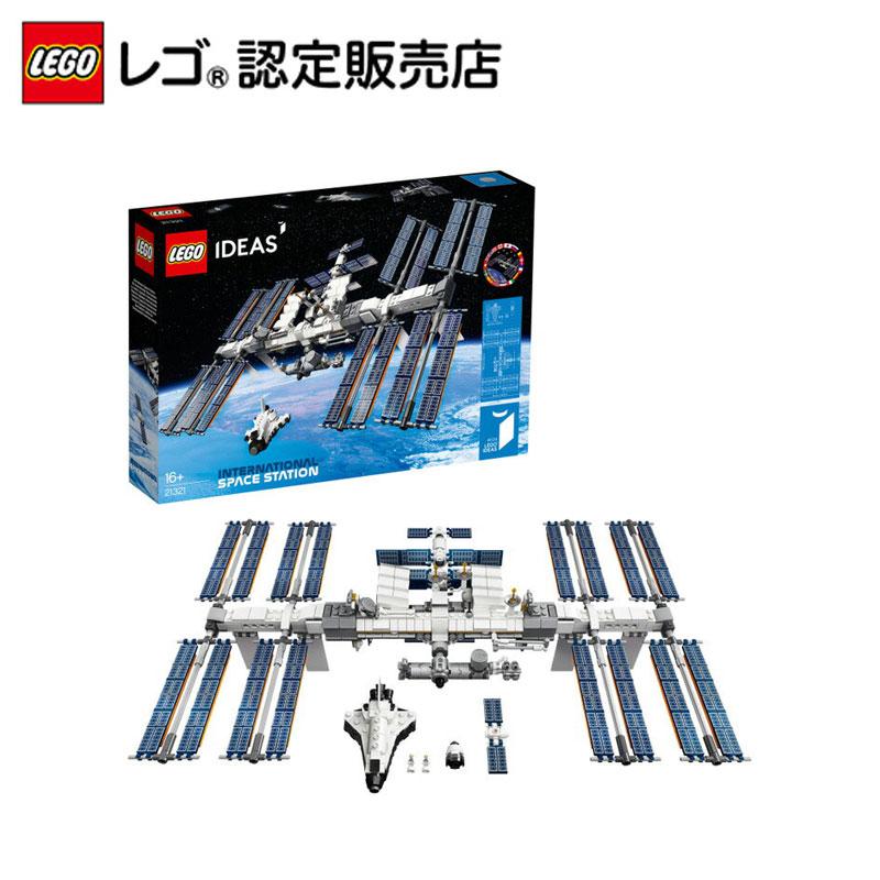 【流通限定商品】レゴ (LEGO) アイデア 国際宇宙ステーション 21321 ブロック おもちゃ