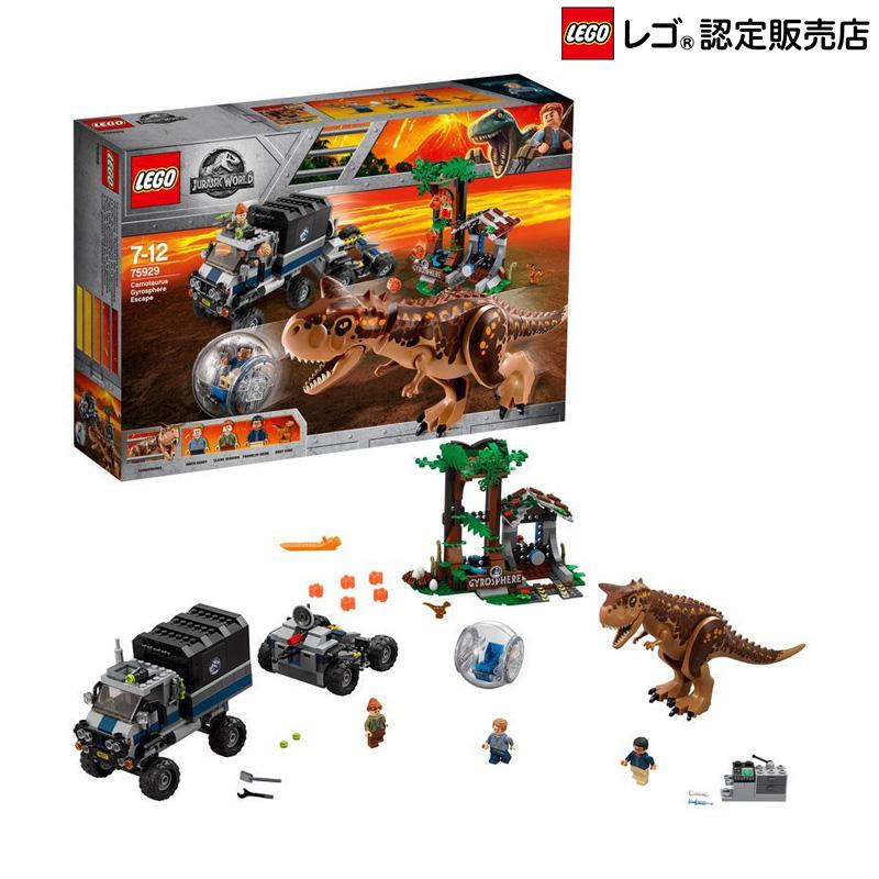 【レゴ(R)認定販売店】レゴ (LEGO) ジュラシック・ワールド カルノタウルス対ジャイロスフィア 75929