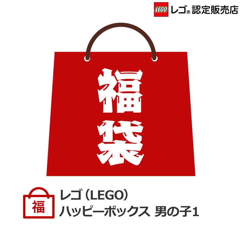 【福袋:男の子1】レゴ (LEGO) ハッピーボックス2021 Bセット