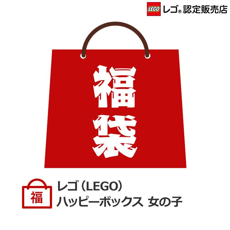【福袋:女の子】レゴ (LEGO) ハッピーボックス2021 Aセット