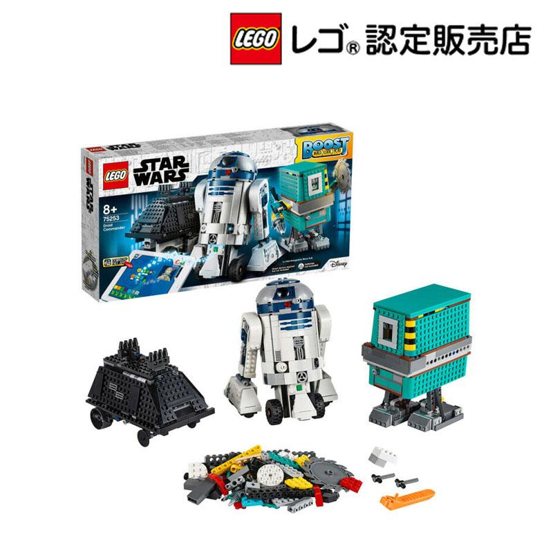 【レゴ(R)認定販売店】レゴ (LEGO) スター・ウォーズ ドロイド・コマンダー 75253 ブロック おもちゃ プログラミング ブースト クリスマス プレゼント