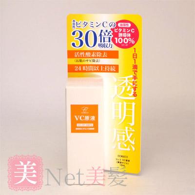 コレコ VC原液 VC-IP100%コレコ 原液美容液 送料無料 コンビニ受取対応商品