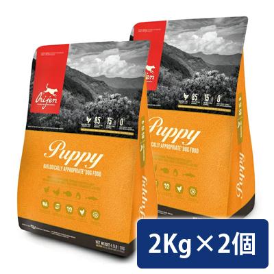 オリジン パピー 2kg ドッグフード 2個セット 送料無料 コンビニ受取対応商品