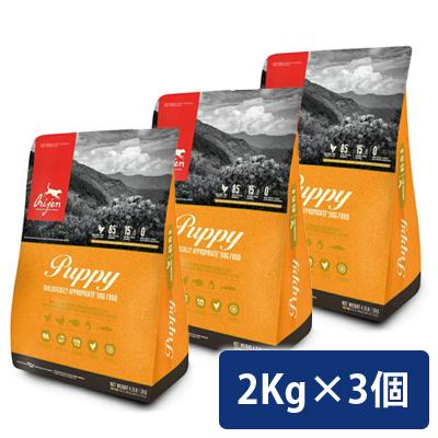 オリジン パピー 2kg ドッグフード 3個セット 送料無料 コンビニ受取対応商品