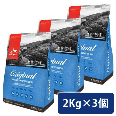 オリジン オリジナル 2kg 3個セット 送料無料 コンビニ受取対応商品