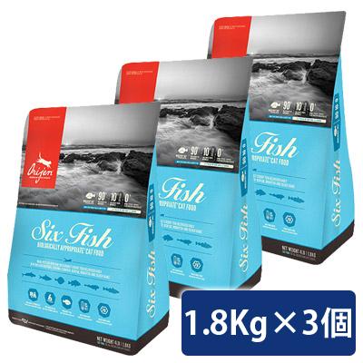 オリジン 6フィッシュ キャット 1.8kg 3個セット 送料無料 コンビニ受取対応商品