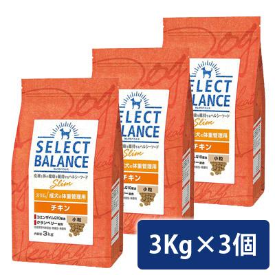 セレクトバランス スリム チキン小粒 成犬の体重管理用 3kg 3個セット 送料無料 コンビニ受取対応商品
