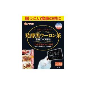 お湯や水にサッと溶ける分包タイプ 激安 10倍濃縮エキス使用 6箱セット 発酵黒ウーロン茶エキス顆粒33包 期間限定お試し価格
