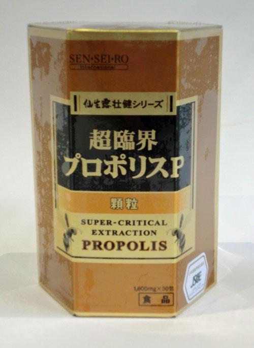 超臨海プロポリスP(顆粒)30包入【1包おまけ付!】