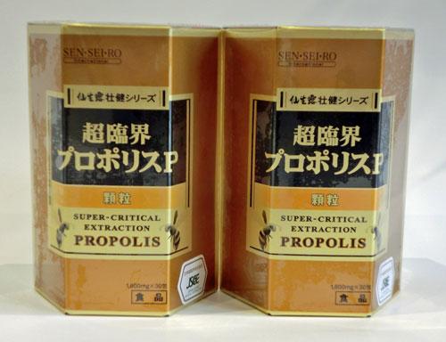 超臨海プロポリスP(顆粒)30包入2箱セット!【2包おまけ付!】