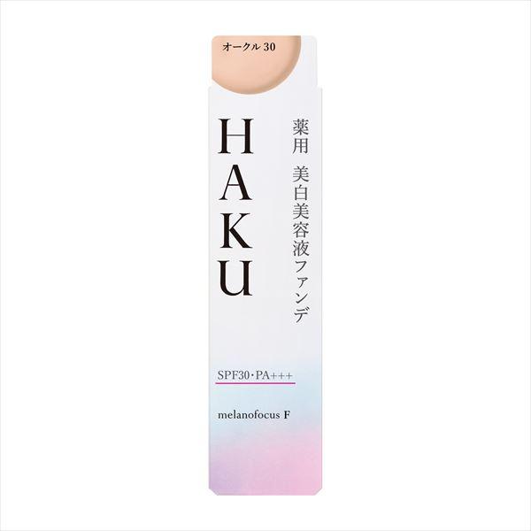 【ネコポス送料275円】HAKU 薬用 美白美容液ファンデ オークル30 (濃いめの肌色)