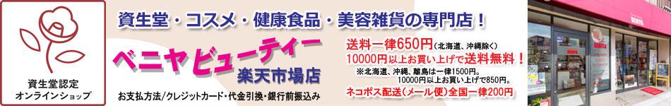 ベニヤビューティー 楽天市場店:美容・健康食品・コスメ・美容雑貨の専門店!