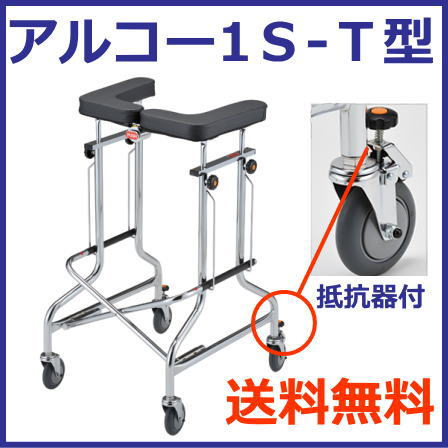 【非課税】星光医療器製作所 抵抗器付 屋内用歩行車 アルコー1S-T型 100490 送料無料
