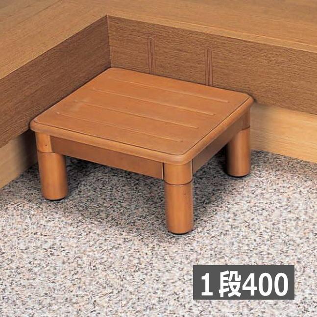 木製玄関ステップ 1段400 (VALSMG400) パナソニック Panasonic 木製玄関台 【送料無料】 段差 解消 ステップ 天板滑り止め塗装
