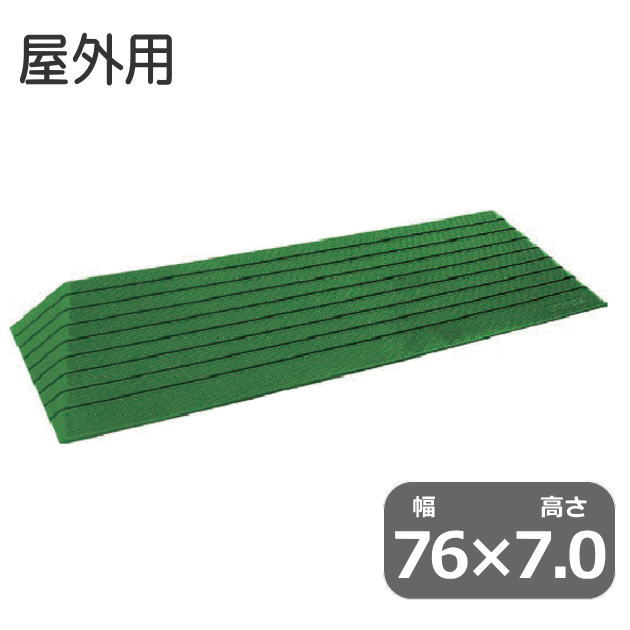 【クーポン配布中】シンエイテクノ 段差解消ダイヤスロープ 幅76cm×高さ7.0cm 屋外用 硬質ゴム製