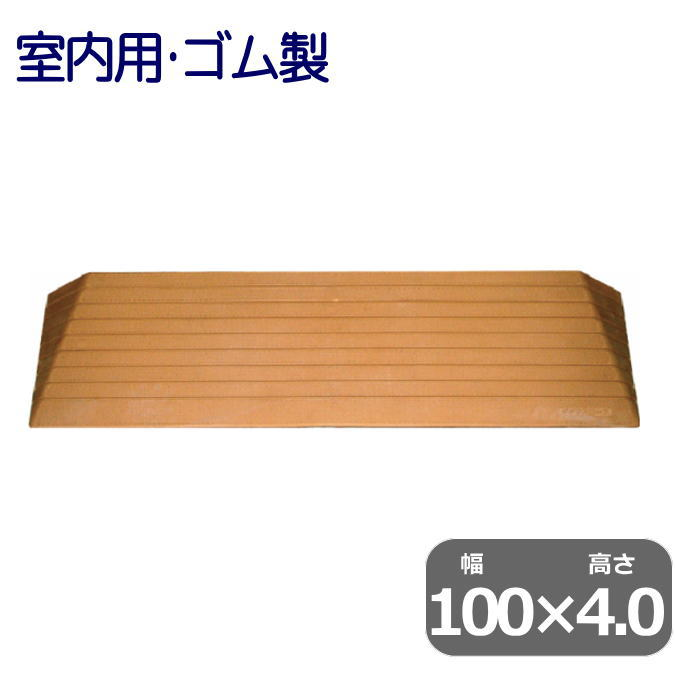 シンエイテクノ 段差解消ダイヤスロープ 幅100cm×高さ4.0cm 【送料無料】室内用 硬質ゴム製