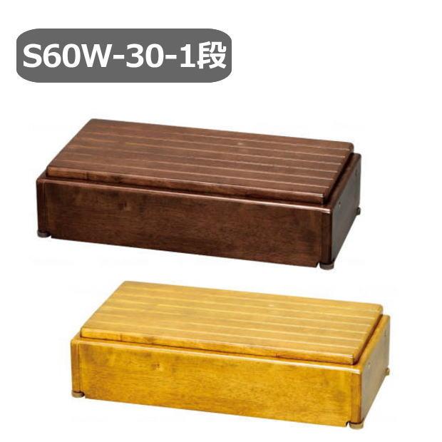 アロン化成 安寿 木製玄関台 S60W-30-1段 【送料無料】段差 軽減 解消 踏み台 ステップ 階段 つまづき 上がりかまち 式台 昇降台 玄関ステップ 足場 補助