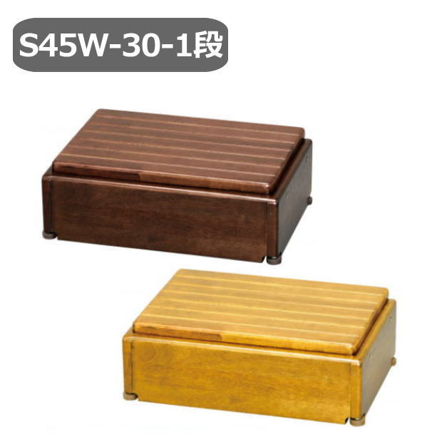 アロン化成 安寿 木製玄関台 S45W-30-1段 【送料無料】段差 軽減 解消 踏み台 ステップ 階段 つまづき 上がりかまち 式台 昇降台 玄関ステップ 足場 補助