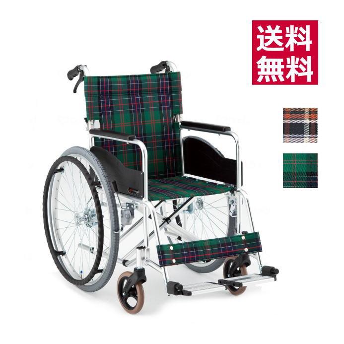 【非課税】松永製作所 スタンダード車椅子 アルミAR 自走式 AR-271B 高床タイプ