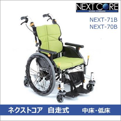 【非課税】自走型車椅子 ネクストコア-くるり(中床NEXT-71B・低床NEXT-70B)松永製作所 自走式 小回り性能 送料無料 コンパクト 介護用品 6輪車椅子