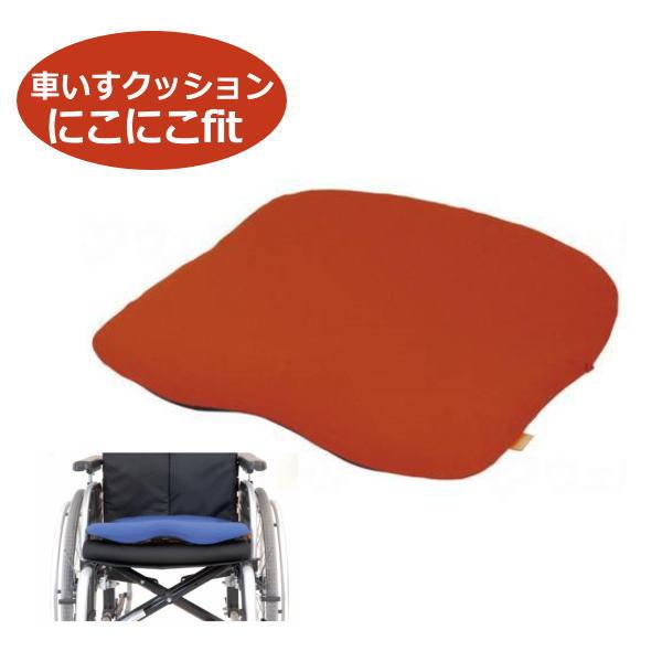 タカノ 車いす用クッション にこにこfit TC-NF01【送料無料】