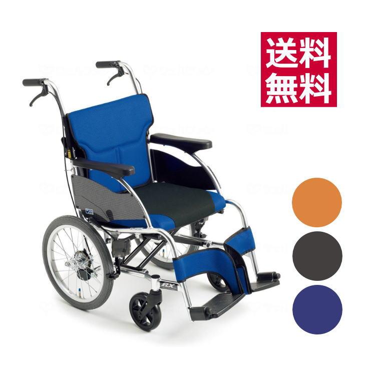 【非課税】ミキ・MIKI アルミ製介助型・スタイリッシュ デザイン車いす RXC-1Lo低座面 低床:前座高37.5cm