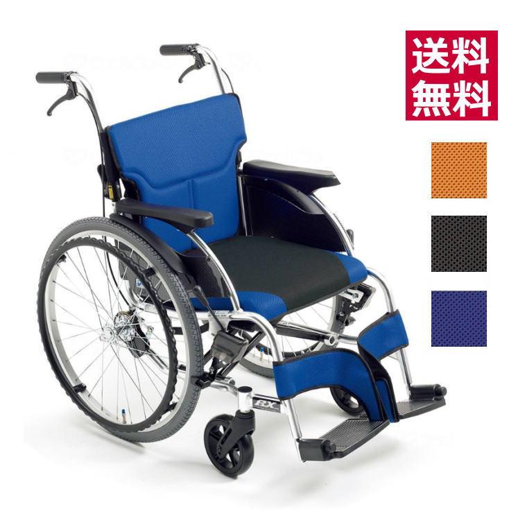 【非課税】ミキ・MIKI アルミ製自走型・スタイリッシュ デザイン車いす RX-1Lo 低座面 低床:前座高37.5cm