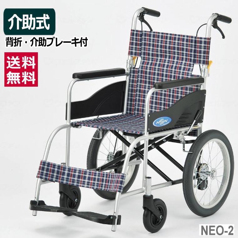 【非課税】【介助用車椅子】NEOシリーズ [介助式 NEO-2] シート幅40cm ノーパンクタイヤ 背折れ可 日進医療器【送料無料】