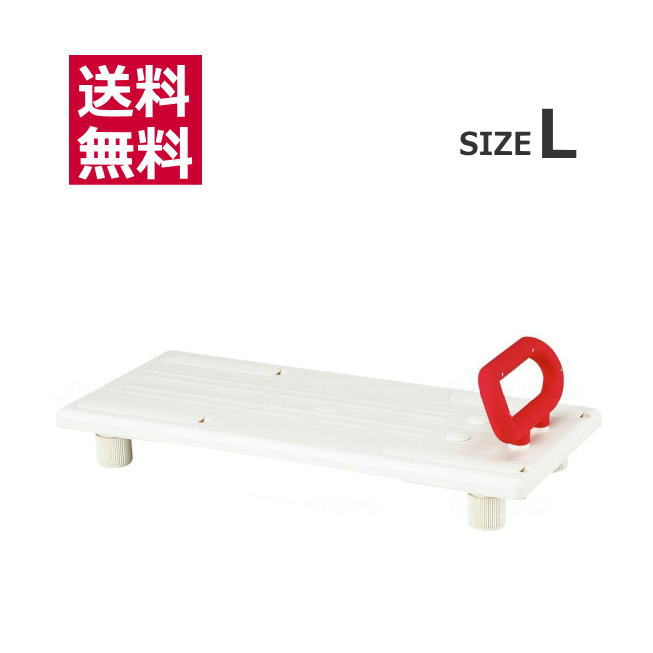 [Lサイズ]バスボード U-L アロン化成 安寿 介護用 入浴用品 送料無料