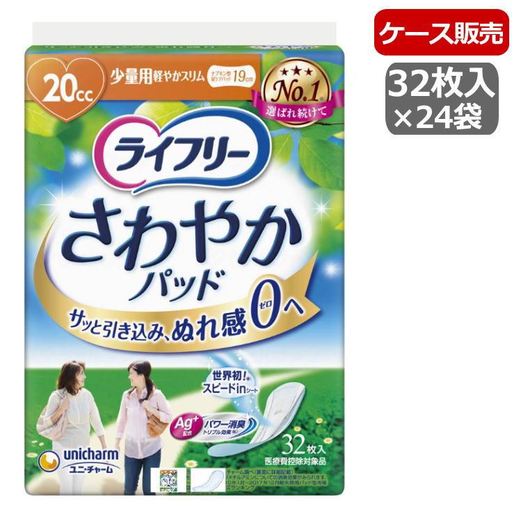 【ケース販売】[女性用ナプキン型 尿ケアパッド]ユニチャーム ライフリー さわやかパッド 少量用(20cc) 32枚×24袋 尿モレパッド ライナー【送料無料】