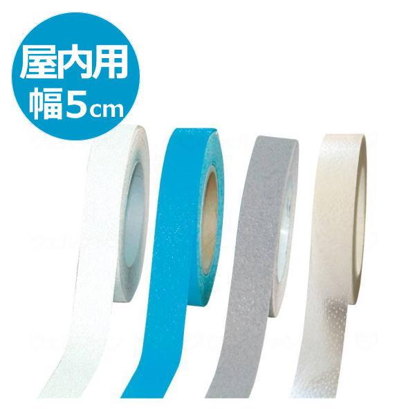 【屋内用】シクロケア ノンスリップテープ 長さ10メートル 幅50mm ホワイト、ブルー、グレー 住宅改修 すべり止め 転倒防止 階段 滑り止め