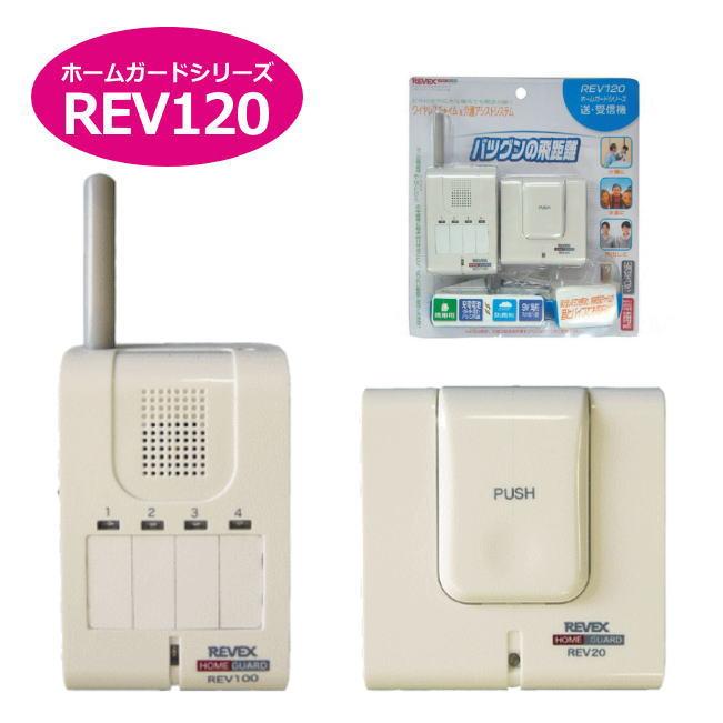 リーベックス ホームガードシリーズ 呼び出しボタン ブザー&携帯受信チャイム REV120【送料無料】コードレスチャイム 呼び出しベル ワイヤレス ワイヤレス 呼び出し 無線 ドアチャイム チャイム ブザー 呼び鈴 呼び出しベル 介護用品, 只見町:27f70a74 --- vzdynamic.com