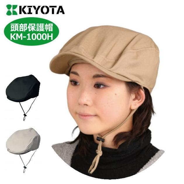 キヨタ 保護保護帽子 転倒事故防止 おでかけヘッドガード ハンチング型 Hタイプ KM-1000H S/M/L ブラック/ベージュ/アイボリー 介護 頭部保護 転倒予防 お出かけ帽子 外出 けが防止