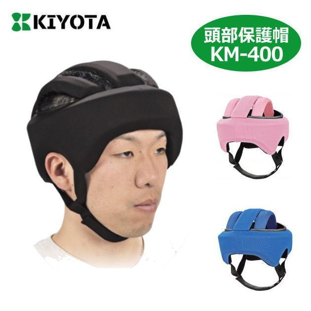 キヨタ 保護保護帽子 転倒事故防止 ヘッドガードフィット KM-400 頭頂部も保護 S-M/L-LL 介護 頭部保護 転倒予防 お出かけ帽子 外出 室内 男女兼用 けが防止【送料無料】
