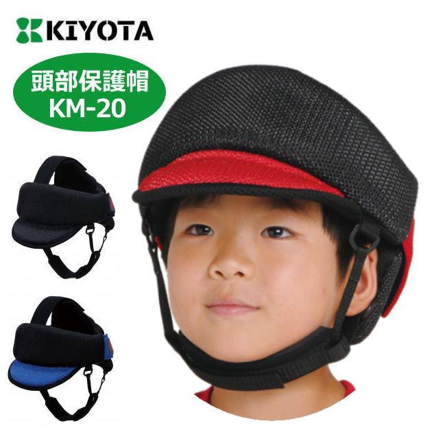 【非課税】キヨタ 頭部保護帽スーパーエアリ KM-20 送料無料 全3色 S/Mサイズ あごひも付き 丸洗い可 洗濯可 頭部 保護 帽子 転倒 小さいサイズ 子供