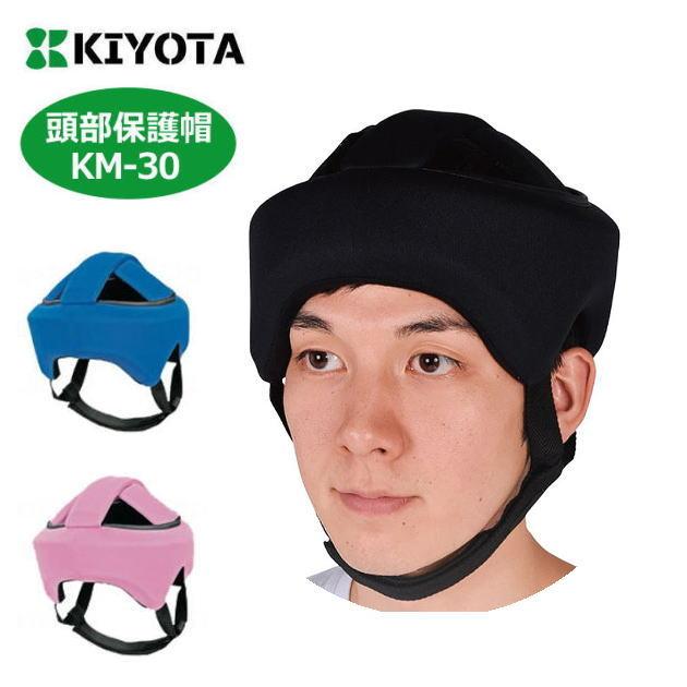 キヨタ 保護保護帽子 転倒事故防止 ヘッドガード フィット KM-30