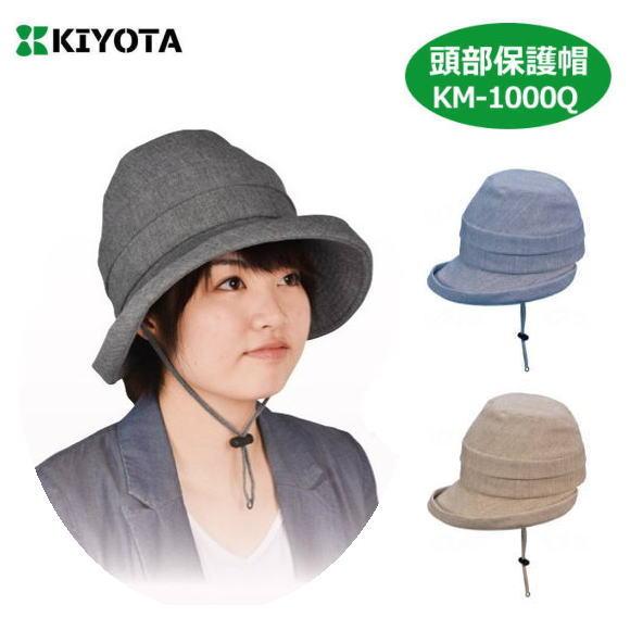 【クーポン配布中】キヨタ 保護保護帽子 転倒事故防止 おでかけヘッドガード ジョッキータイプ 婦人用 KM-1000Q メーカー直送
