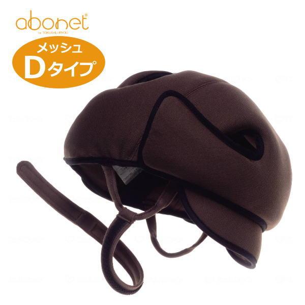 【非課税】特殊衣料 頭部保護帽子 転倒事故防止 アボネットガード メッシュDタイプ 2033