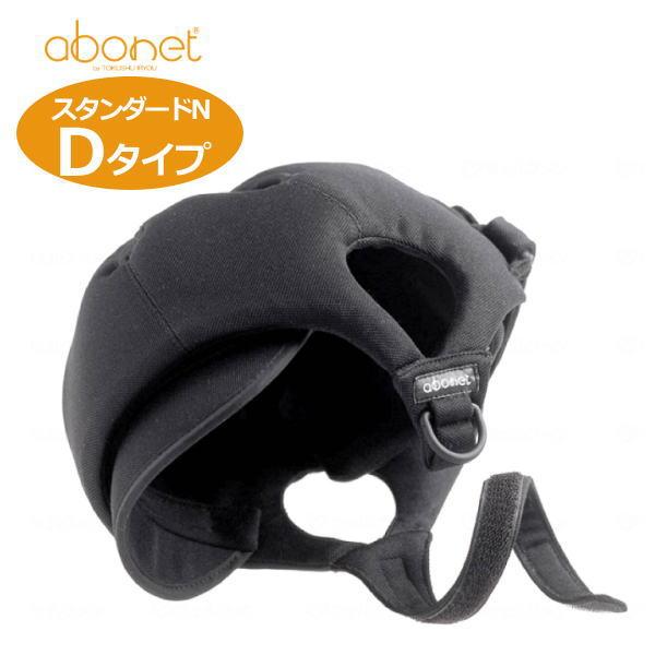 【クーポン配布中】【非課税】特殊衣料 頭部保護帽 アボネットガード スタンダードN Dタイプ 2007 送料無料