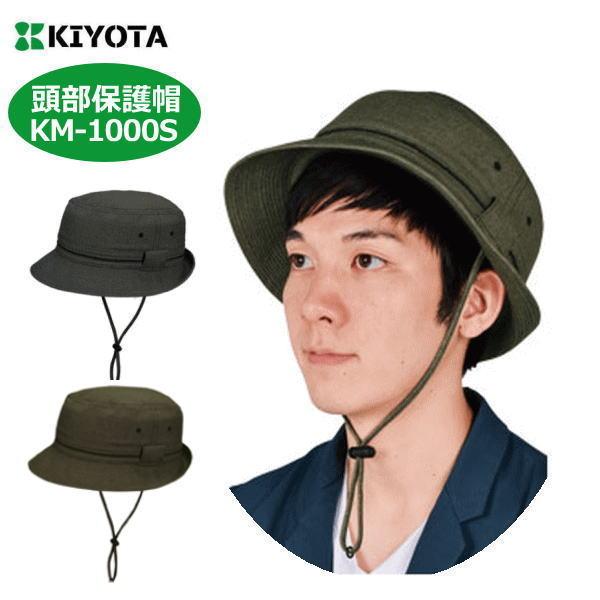 キヨタ 頭部保護帽子 [おでかけヘッドガード アルペンタイプ] 紳士用 KM-1000S 怪我予防 老人 高齢者 シニア 介護 転倒予防 怪我防止 外出【送料無料】