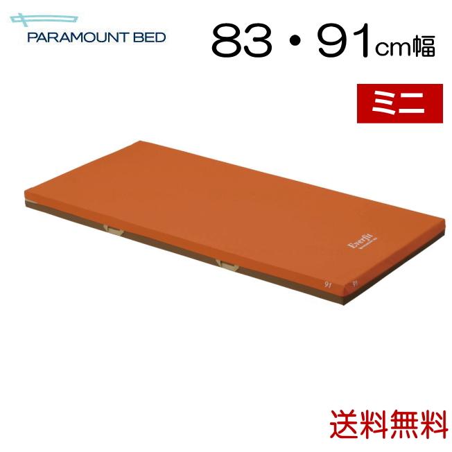 パラマウント エバーフィットマットレス(清拭) ミニ(180cm) KE-5231Q KE-5211Q 【送料無料】介護マットレス 寝具 床ずれ じょくそう 電動ベッド用 介護用品 ※メーカー在庫限り廃盤※