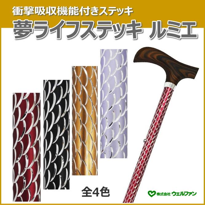 【伸縮杖】ウェルファン 夢ライフステッキ ルミエ 杖 ステッキ 伸縮 つえ 軽量 一本杖タイプ 歩行 介護 高齢者
