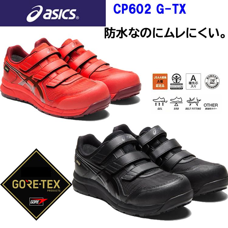 asics 安全靴 ウィンジョブ CP602 1271A036 24.0-30.0cm アシックス ローカット マジック ゴアテックス 防水 透湿性 耐油性 動きやすい 快適 ムレにくい 高耐久 丈夫 作業靴 脱ぎ履き楽